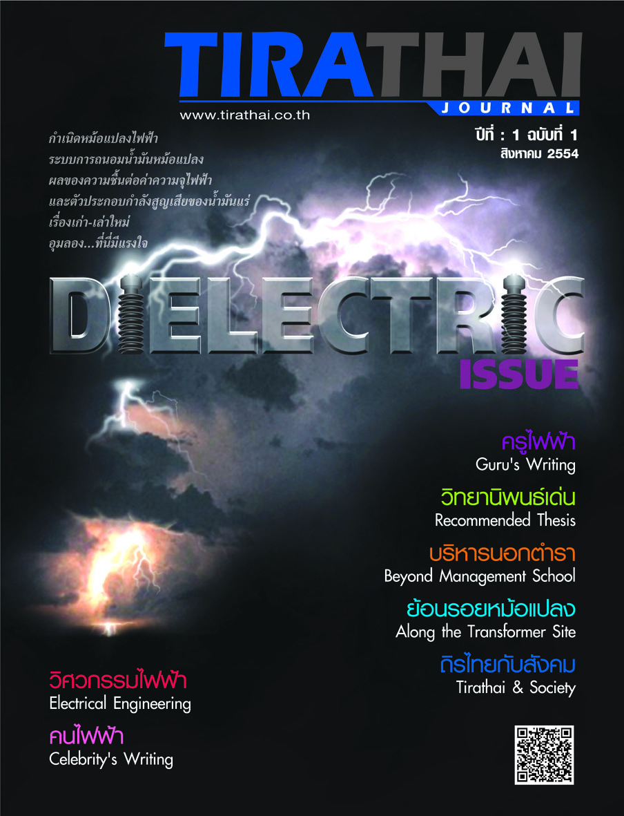 DIELECTRIC ISSUE