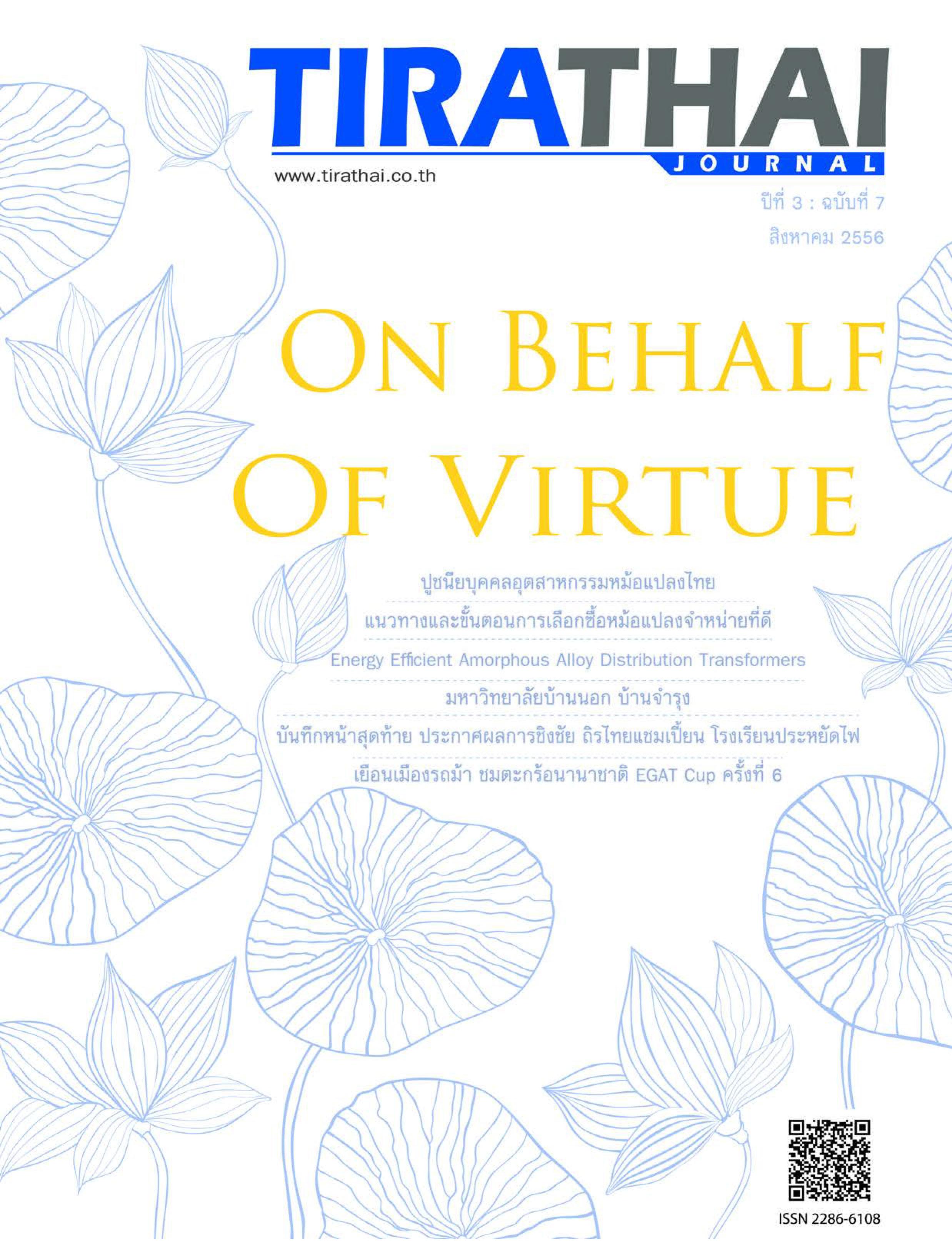 ON BEHALF OF VIRTUE
