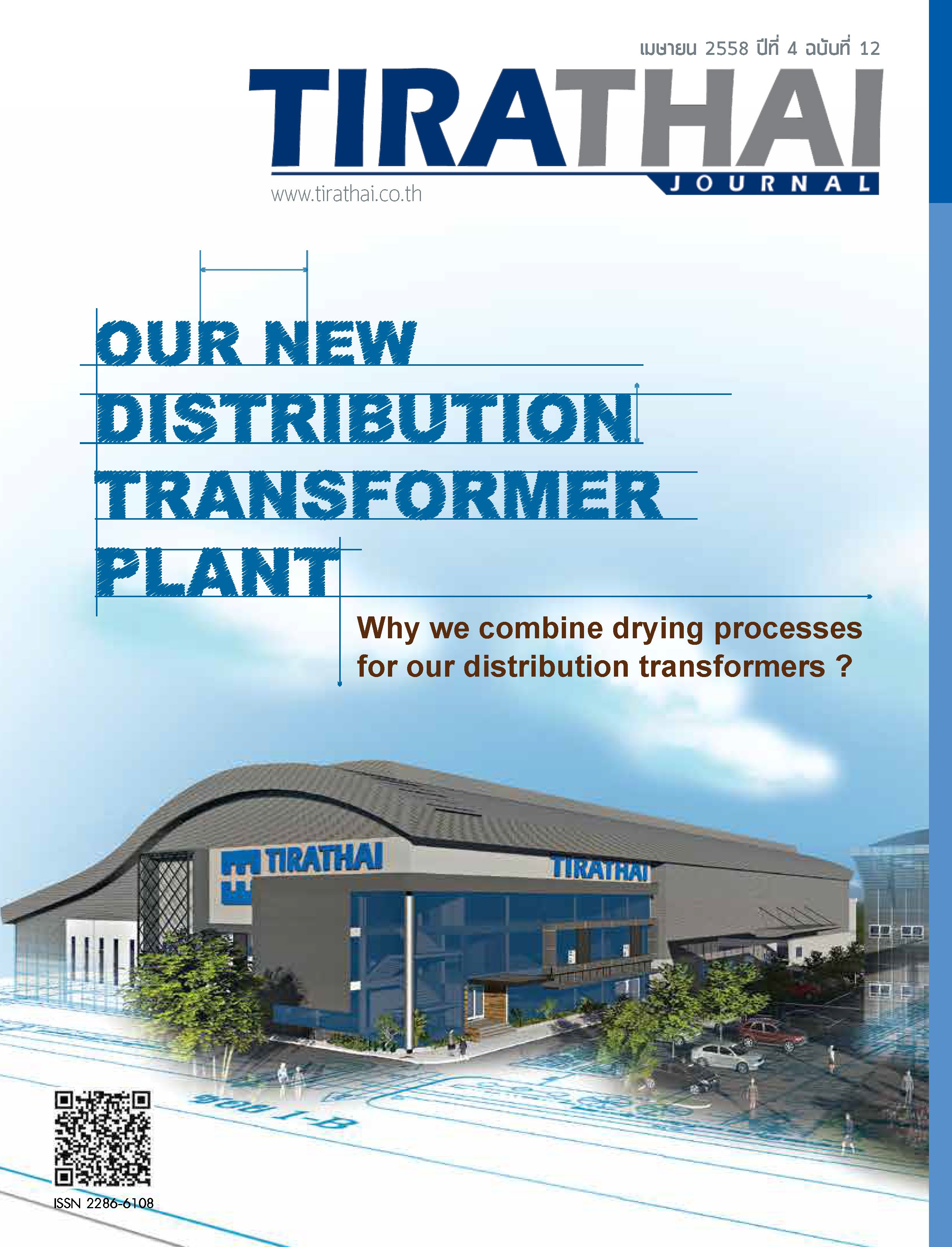 OUR NEW DISTRIBUTION TRANSFORMER PLANT