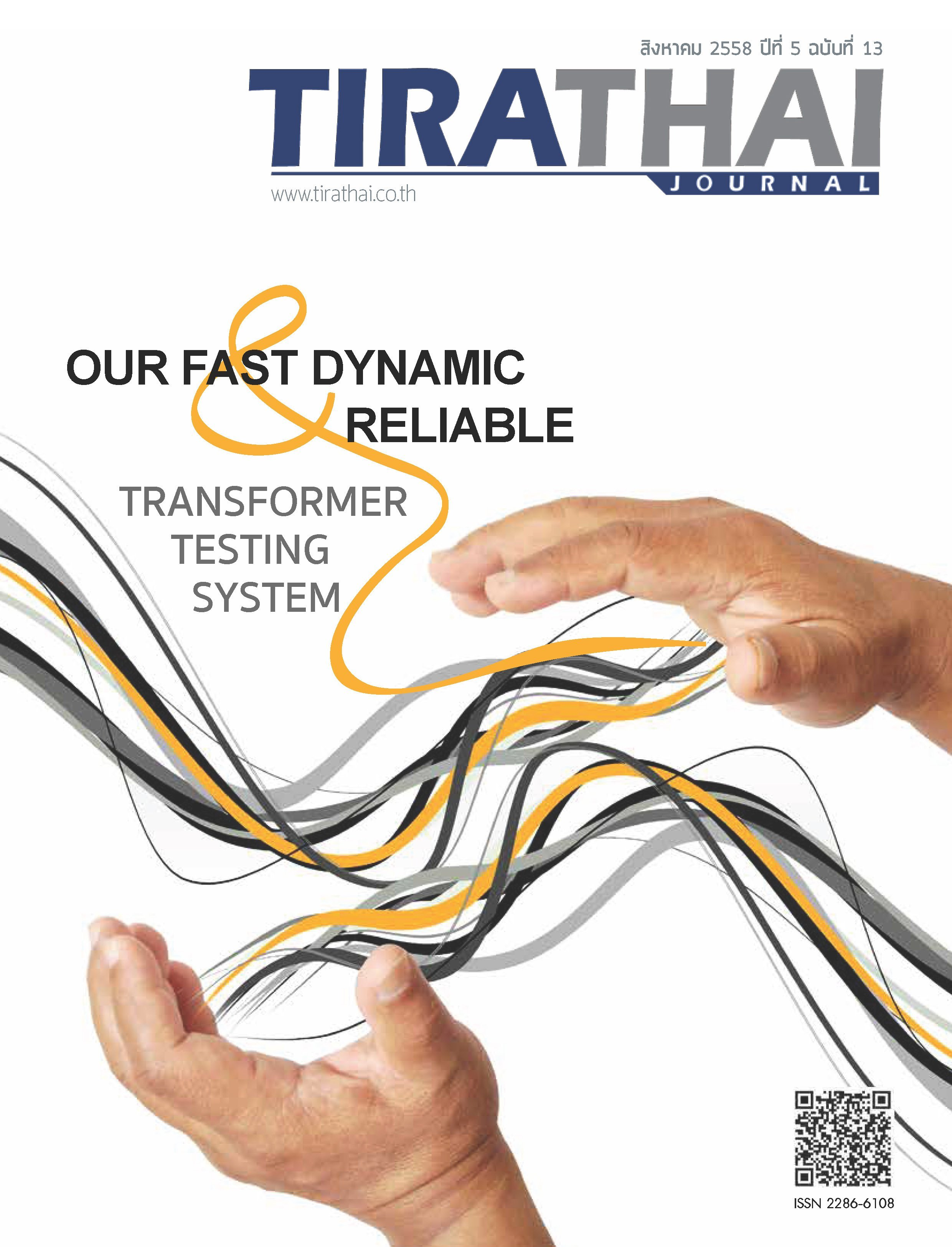 OUR FAST DYNAMIC & RELIABLE TRANSFORMER TESTING SYSTEM