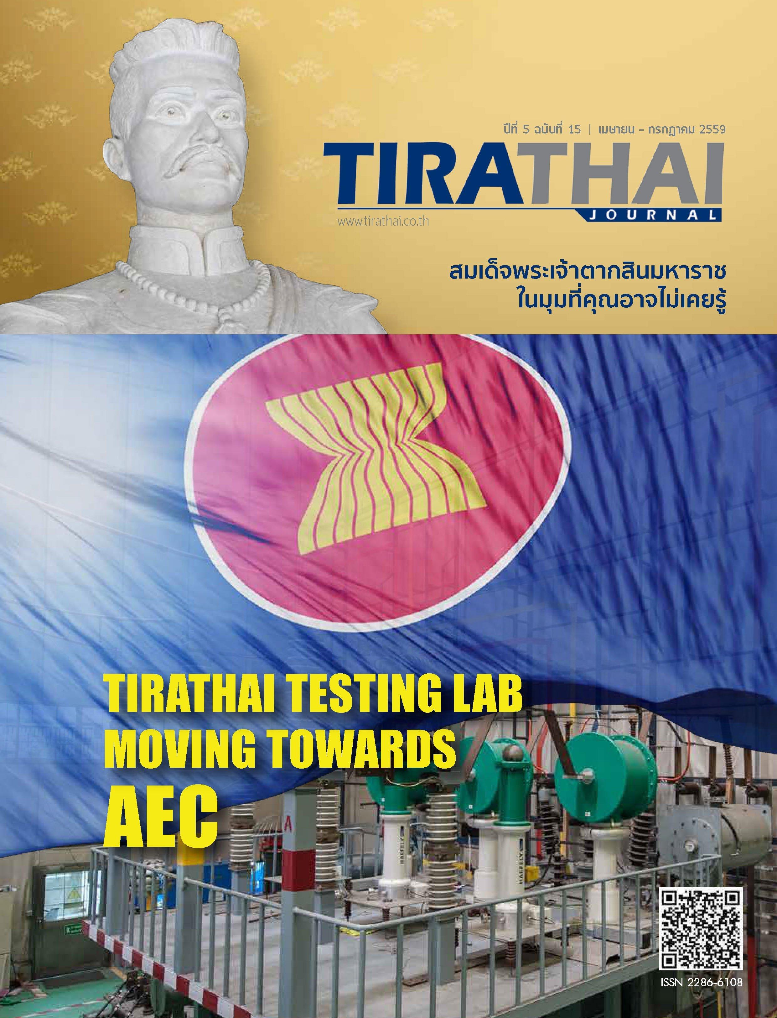 TIRATHAI TESTING LAB MOVING TOWARDS AEC
