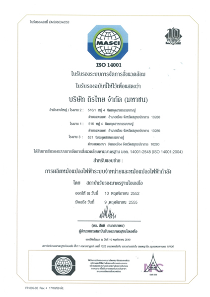 ISO 14001 ใบรับรองระบบการจัดการสิ่งแวดล้อม
