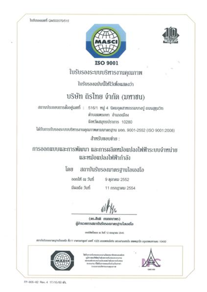 ISO 9001 ใบรับรองระบบบริหารงานคุณภาพ